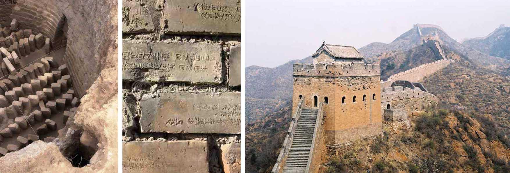 13 kineski zid