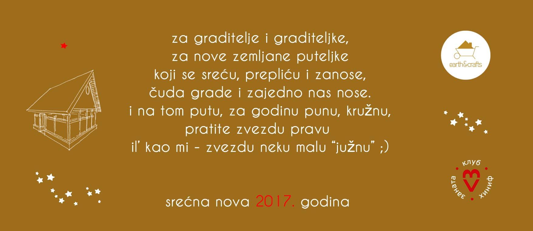 srecna-nova-2017-godina-s